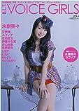 「B.L.T. VOICE GIRLS Vol.6」 (TOKYO NEWS MOOK 228号)