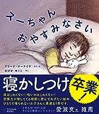 スーちゃん おやすみなさい