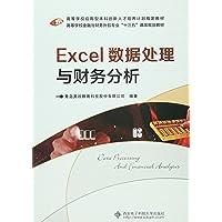 高等学校金融与财务外包专业 十三五 课改规划教材:Excel数据处理与财务分析