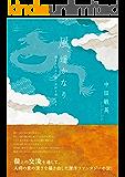 風、遥かなり: 龍と人のふれあいが涙を誘います (22世紀アート)