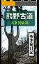 熊野古道 大峯奥駈道 歩き旅日記