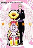 愛Q楽園 第3巻 (角川コミックス・エース)