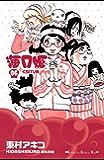 海月姫(6) (Kissコミックス)