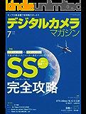 デジタルカメラマガジン 2018年7月号[雑誌]