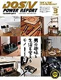 DOS/V POWER REPORT 2018年3月号