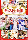 改訂版 東京ディズニーリゾート キャストの仕事 Disney in Pocket