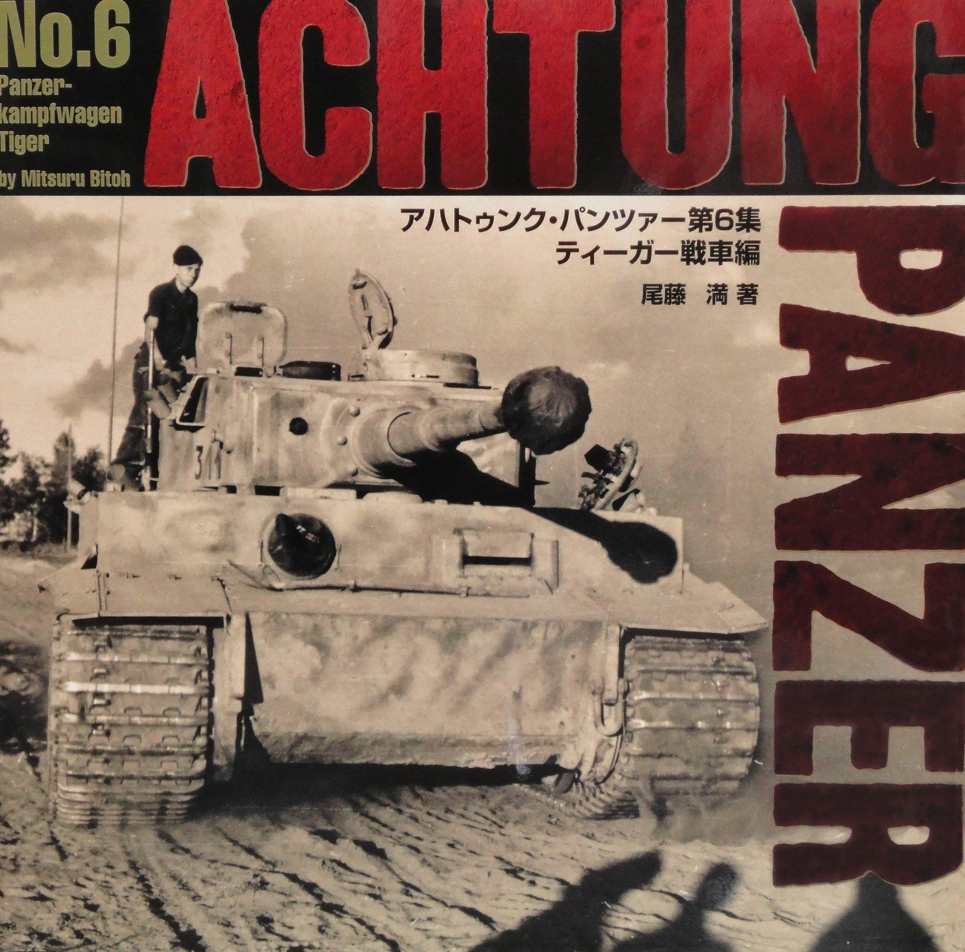 Achtung panzer no. 6: panzerkampfwagen tiger: mitsuro bitoh.
