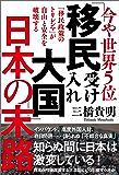 今や世界5位 「移民受け入れ大国」日本の末路 「移民政策のトリレンマ」が自由と安全を破壊する
