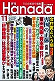 月刊Hanada2019年11月号 [雑誌]