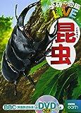 【DVD付】昆虫 (学研の図鑑LIVE) 3歳~小学生向け 図鑑