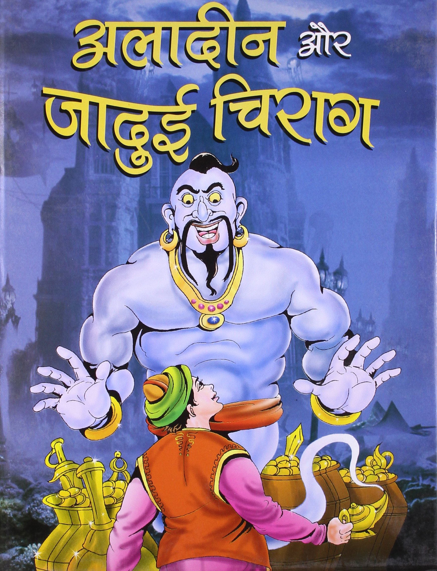 Buy Aladin Aur Jadui Chirag Book Online At Low Prices In India Story Books Of Reviews Ratings