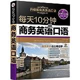 每天10分钟商务英语口语(升级版)(附光盘)