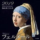 カレンダー2019 名画と暮らす12ヶ月 フェルメール (ヤマケイカレンダー2019)