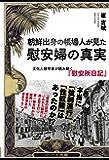 朝鮮出身の帳場人が見た 慰安婦の真実―文化人類学者が読み解く『慰安所日記』