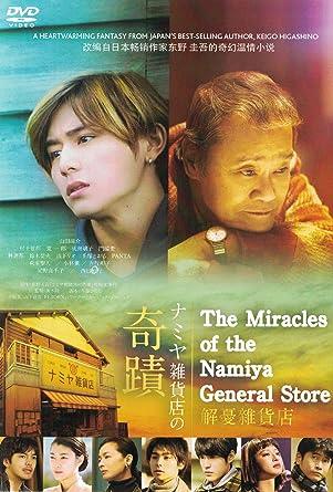 miracles of the namiya general store english online