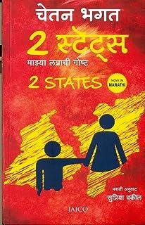 Half Girlfriend Book In Marathi