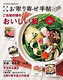 日本全国お取り寄せ手帖 Vol.2 (扶桑社ムック)