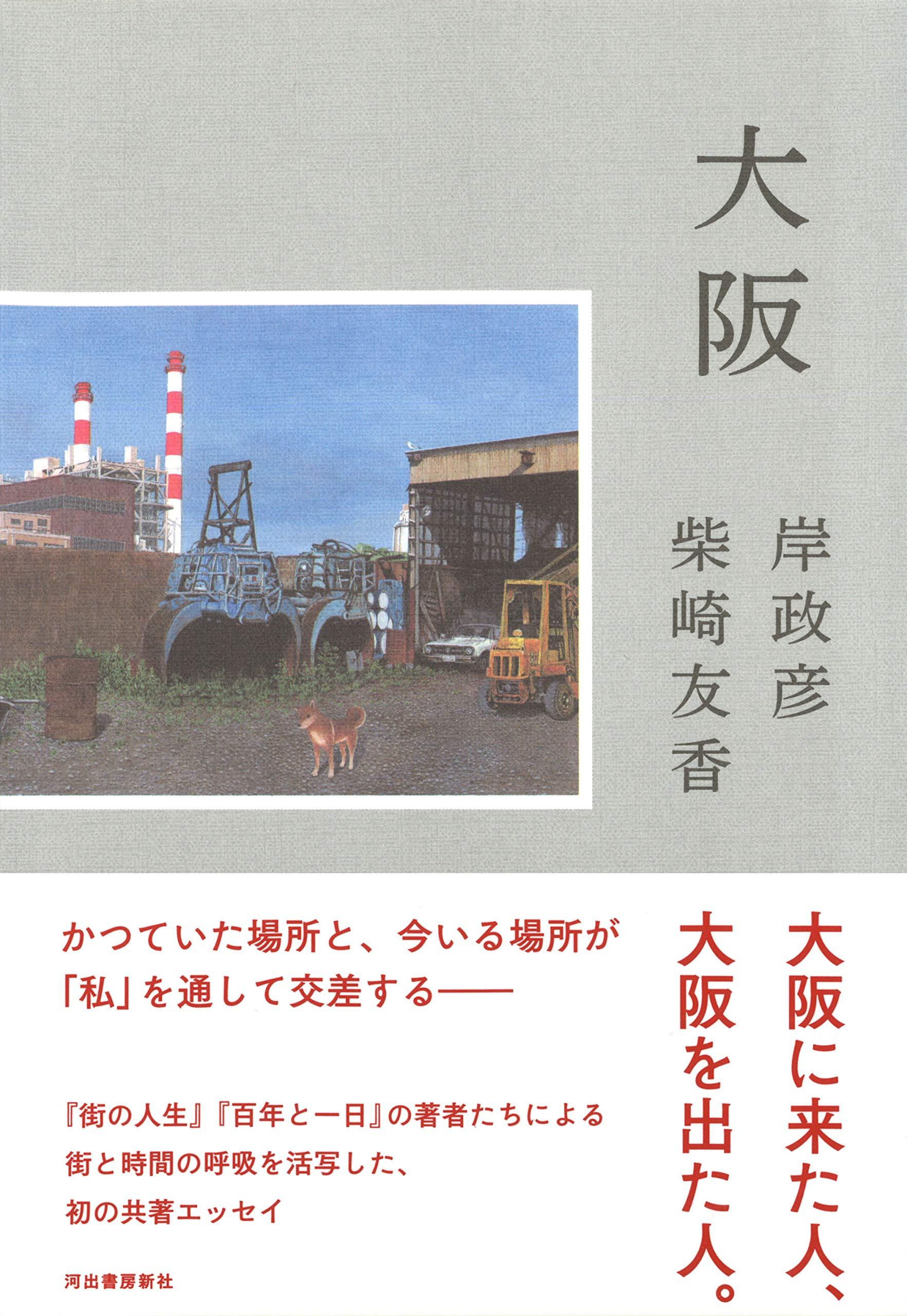 岸政彦・柴崎友香『大阪』