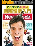 週刊ニューズウィーク日本版 「特集:パックンのお笑い国際情勢入門」〈2019年8月13日・20日合併号〉 [雑誌]