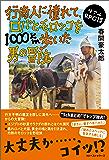 行商人に憧れて、ロバとモロッコを1000km歩いた男の冒険 (ワニの本)