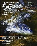 ちぬ倶楽部 2017年 12 月号 [雑誌]
