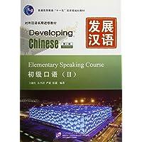 普通高等教育 十一五 国家级规划教材•对外汉语长期进修教材•发展汉语:初级口语2(第2版)