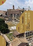 古罗马的日常生活:奇闻和秘史(思想会)