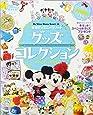 東京ディズニーリゾート グッズコレクション 2017‐2018 (My Tokyo Disney Resort)