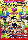 キッザニア裏技ガイド 東京&甲子園 2016~17年版