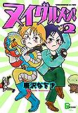 ヌイグルメン! 2 (文春デジタル漫画館)