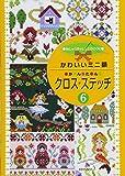 かんたんクロス・ステッチ〈6〉かわいいミニ額 (刺しゅうチャレンジBOOK)