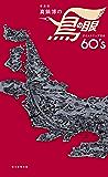 新装版 真鍋博の鳥の眼 タイムトリップ日本60'S (毎日新聞出版)