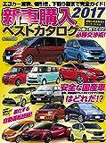 新車購入ベストカタログ2017 (にちぶんMOOK)