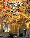 図説 西洋建築の歴史: 美と空間の系譜 (ふくろうの本)