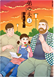 弟の夫 : 3 (アクションコミックス)