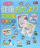 健康おたより文例集 春夏秋冬 (Gakken保育Books)