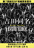 吉田同名 -Sogen SF Short Story Prize Edition- 創元SF短編賞受賞作