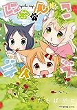にゃんこデイズ 1 (MFC キューンシリーズ)
