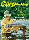Carp Fishing 2018 (別冊つり人 Vol. 467)