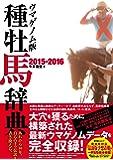ウマゲノム版 種牡馬辞典2015-2016