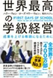 世界最高の学級経営 the FIRST DAYS OF SCHOOL ―How to be an effective teacher