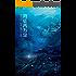 海底两万里(法国国家图书馆馆藏古版全译本)(果麦经典)