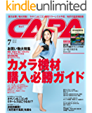 CAPA 2018年7月号 [雑誌]