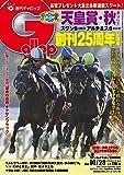 週刊Gallop(ギャロップ)2018年10月28日号