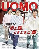 UOMO (ウオモ) 2019年6月号 [雑誌]
