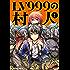 LV999の村人(1) (角川コミックス・エース)