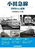 小田急線 1960年代の記録