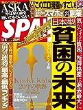 SPA!(スパ!) 2017年 1/10 号 [雑誌]