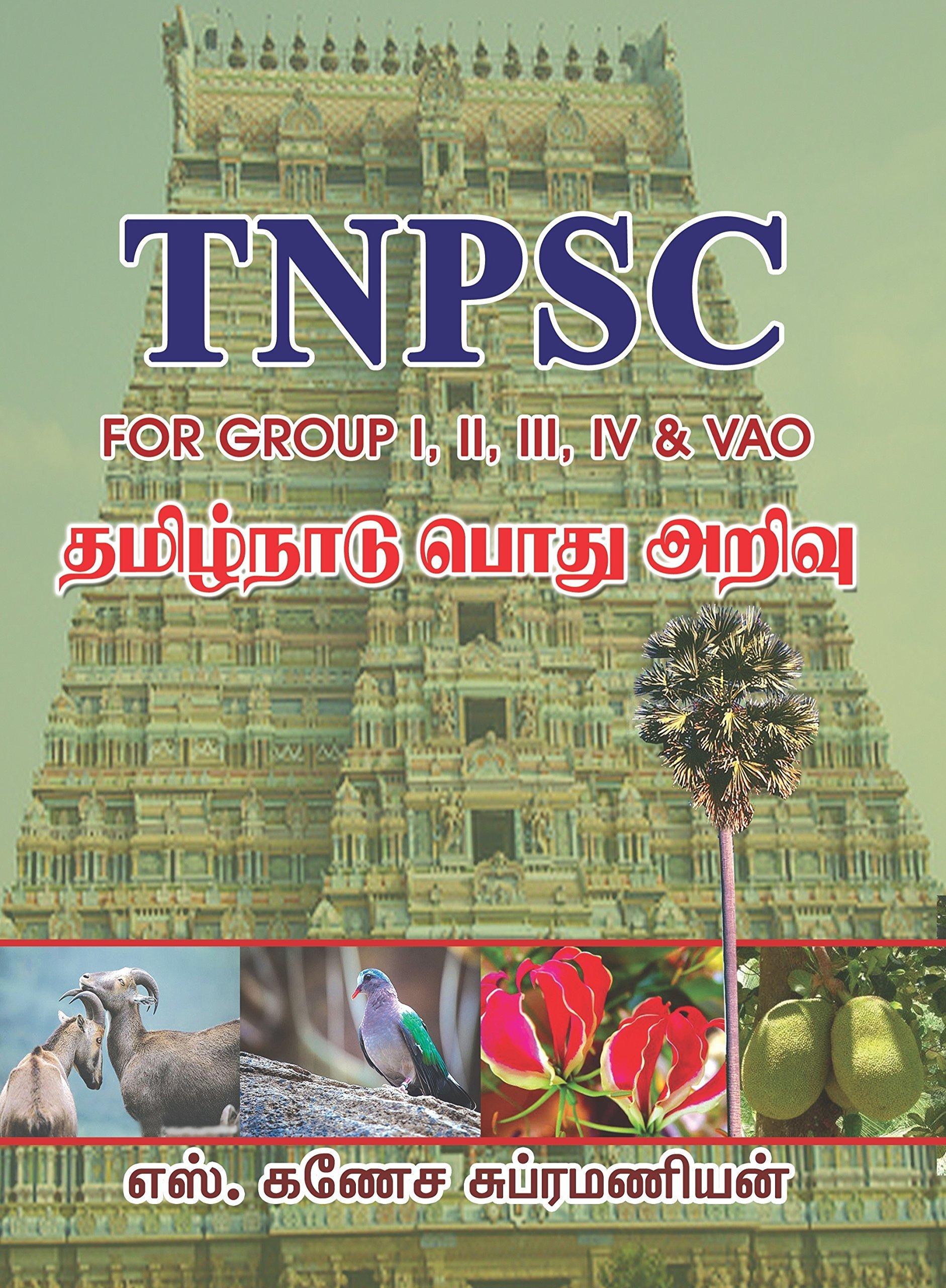 Buy Tamil Nadu Pothu Arivu - தமிழ் நாடு பொது அறிவு