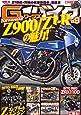 G-WORKS バイク Vol.9 (SAN-EI MOOK)